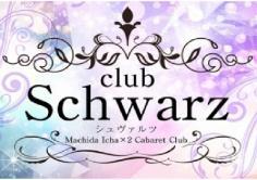 Schwarz(シュヴァルツ)の紹介・サムネイル0