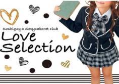 LOVE SELECTION(ラブセレクション)の紹介・サムネイル0