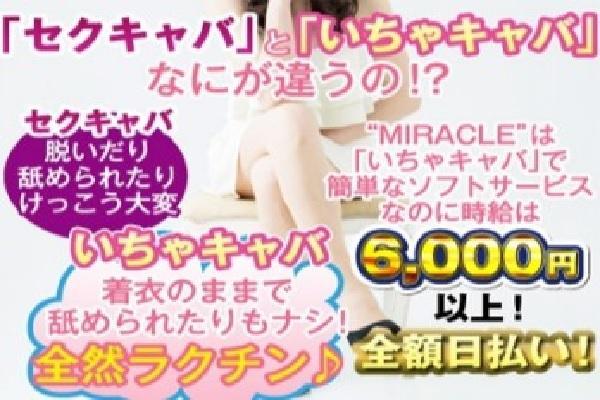 MIRACLE(ミラク)の紹介4