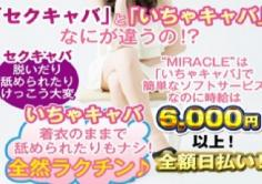 MIRACLE(ミラク)の紹介・サムネイル4