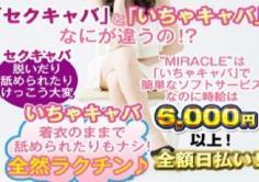MIRACLE(ミラク)の紹介・サムネイル4