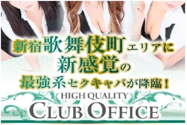 OFFICE(オフィス)の紹介0