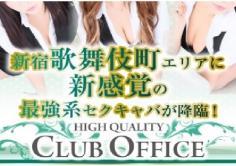 OFFICE(オフィス)の紹介