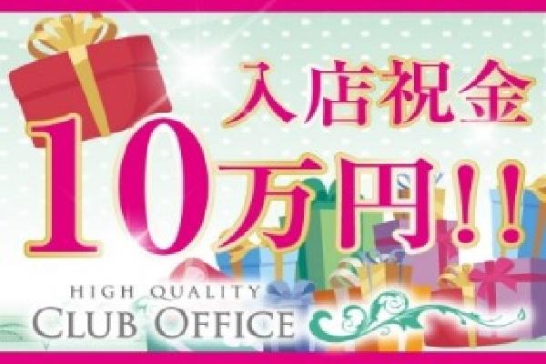 OFFICE(オフィス)の紹介1