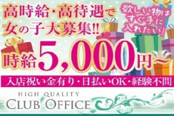 OFFICE(オフィス)の紹介2