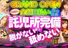 ゴシップガール【昼&夜】の紹介・サムネイル3