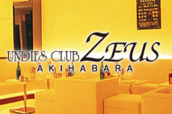 ZEUS(ゼウス)の紹介0