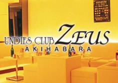 ZEUS(ゼウス)の紹介