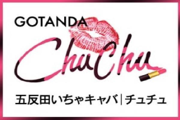 CHUCHU(チュチュ)の紹介0