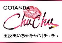 CHUCHU(チュチュ)の紹介