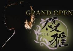 CLUB優雅(クラブユウガ)の紹介