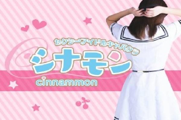 Cinnammon(シナモン)の紹介0