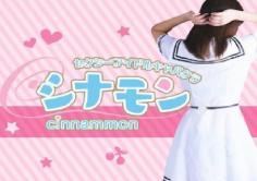 Cinnammon(シナモン)の紹介・サムネイル0