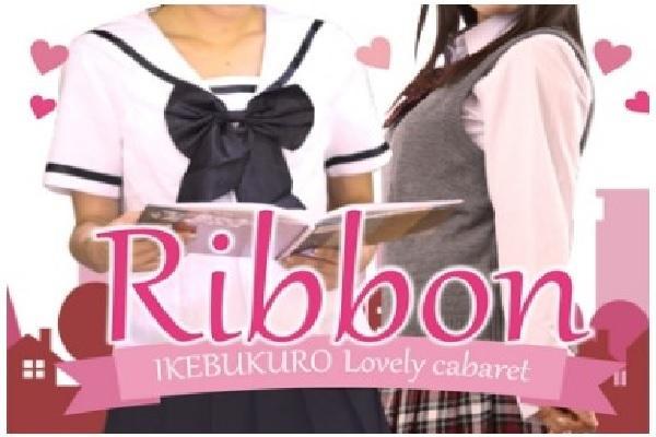 Ribbon(リボン)の紹介0