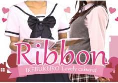 Ribbon(リボン)の紹介