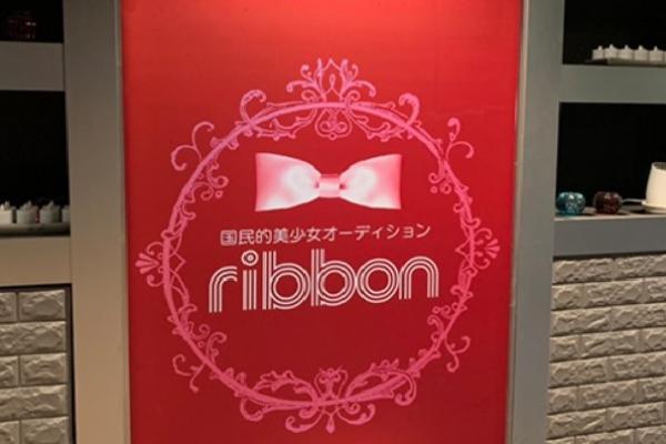 Ribbon(リボン)の紹介1
