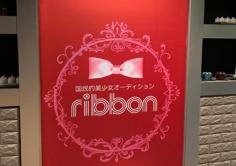 Ribbon(リボン)の紹介・サムネイル1