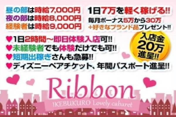 Ribbon(リボン)の紹介3