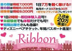 Ribbon(リボン)の紹介・サムネイル3