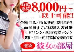 彼女の部屋(朝)(カノジョノヘヤ アサ)の紹介