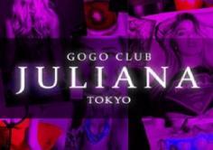 JULIANA'S TOKYO(ジュリアナトーキョー)の紹介