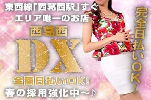 DX(ディーエックス)の紹介0