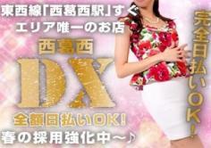 DX(ディーエックス)の紹介