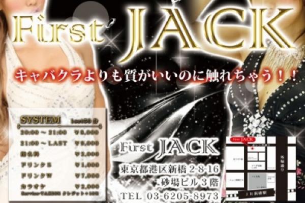First Jack(ファーストジャック)の紹介2
