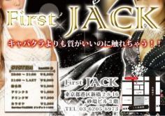 First Jack(ファーストジャック)の紹介・サムネイル2