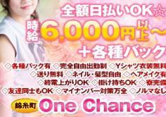 One Chance(ワンチャンス)の紹介