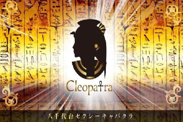 Cleopatra(クレオパトラ)の紹介0