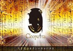 Cleopatra(クレオパトラ)の紹介