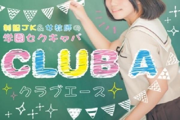 Club A(クラブエー)の紹介0
