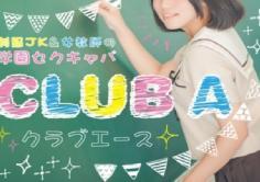 Club A(クラブエー)の紹介