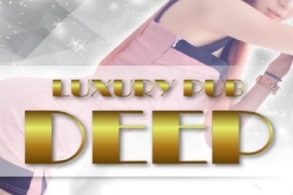 DEEP(ディープ)の紹介0