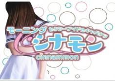 Morning Cinnammon(モーニングシナモン)の紹介