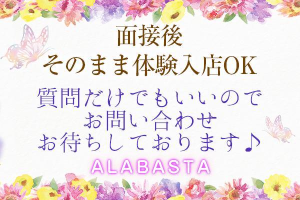 ALABASTA(アラバスタ)の紹介2