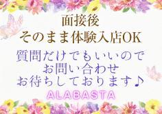 ALABASTA(アラバスタ)の紹介・サムネイル2