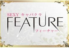 FEATURE(フィーチャー)の紹介
