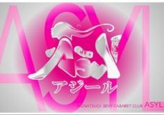 CLUB Asyl(クラブアジール)の紹介・サムネイル0