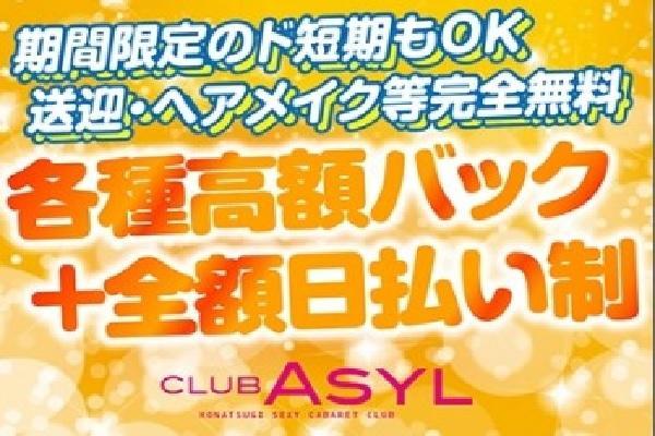 CLUB Asyl(クラブアジール)の紹介1