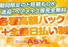 CLUB Asyl(クラブアジール)の紹介・サムネイル1