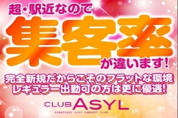 CLUB Asyl(クラブアジール)の紹介2