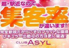 CLUB Asyl(クラブアジール)の紹介・サムネイル2
