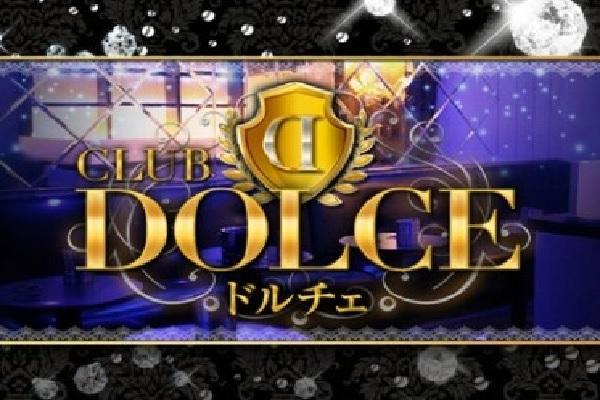 CLUB DOLCE(ドルチェ)の紹介0