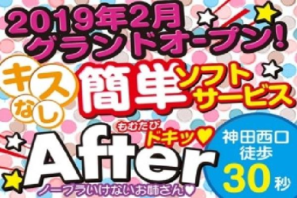 After(アフター)の紹介1