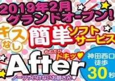 After(アフター)の紹介・サムネイル1