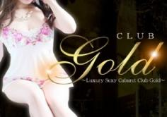 CLUB GOLD(ゴールド)の紹介