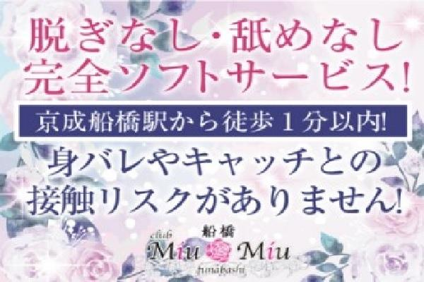 MiuMiu(ミュウミュウ)の紹介1