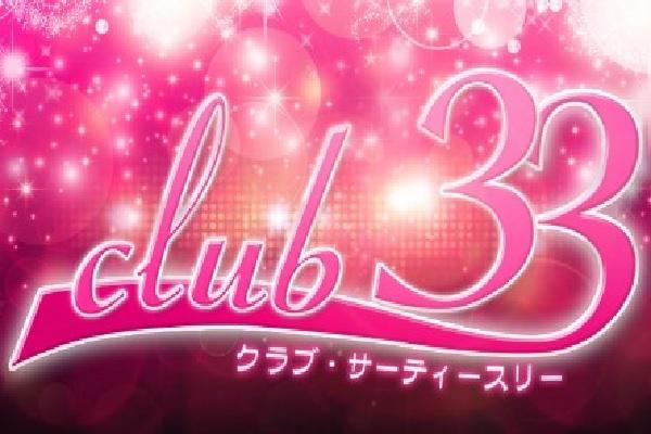 club33(サーティースリー)の紹介0